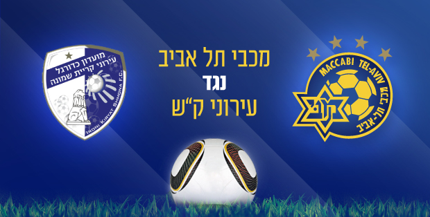 First Team Archives - Page 413 of 486 - Maccabi Tel Aviv Football Club be55de404fc9a