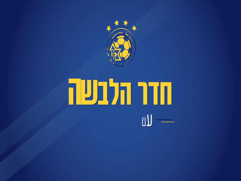 News Archives - Page 318 of 378 - Maccabi Tel Aviv Football Club